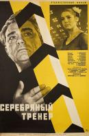 Смотреть фильм Серебряный тренер онлайн на Кинопод бесплатно