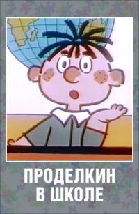 Смотреть Проделкин в школе онлайн на Кинопод бесплатно