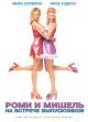 Смотреть фильм Роми и Мишель на встрече выпускников онлайн на Кинопод бесплатно