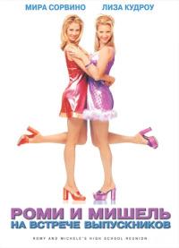 Смотреть Роми и Мишель на встрече выпускников онлайн на Кинопод бесплатно
