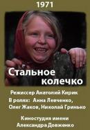 Смотреть фильм Стальное колечко онлайн на Кинопод бесплатно