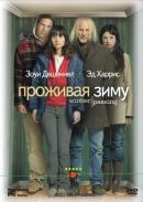 Смотреть фильм Проживая зиму онлайн на KinoPod.ru платно