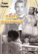 Смотреть фильм Питер Иббетсон онлайн на KinoPod.ru бесплатно