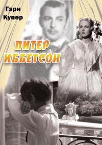 Смотреть Питер Иббетсон онлайн на Кинопод бесплатно