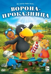 Смотреть Ворона-проказница онлайн на Кинопод бесплатно