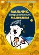 Смотреть фильм Мальчик, который хотел быть медведем онлайн на Кинопод бесплатно