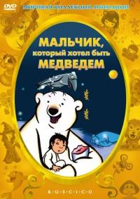 Смотреть Мальчик, который хотел быть медведем онлайн на Кинопод бесплатно