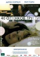 Смотреть фильм Сорок оттенков грусти онлайн на KinoPod.ru платно