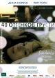 Смотреть фильм Сорок оттенков грусти онлайн на Кинопод бесплатно