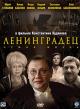 Смотреть фильм Ленинградец онлайн на Кинопод бесплатно