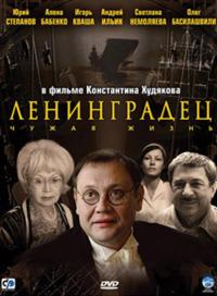 Смотреть Ленинградец онлайн на Кинопод бесплатно