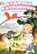 Смотреть фильм Дудочка и кувшинчик онлайн на Кинопод бесплатно