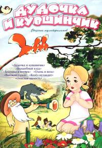 Смотреть Дудочка и кувшинчик онлайн на Кинопод бесплатно