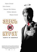 Смотреть фильм Здесь курят онлайн на KinoPod.ru платно