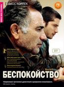 Смотреть фильм Беспокойство онлайн на KinoPod.ru платно