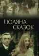 Смотреть фильм Поляна сказок онлайн на Кинопод бесплатно