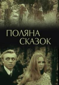Смотреть Поляна сказок онлайн на Кинопод бесплатно
