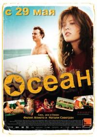 Смотреть Осеан онлайн на Кинопод бесплатно