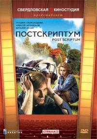 Смотреть Постскриптум онлайн на Кинопод бесплатно