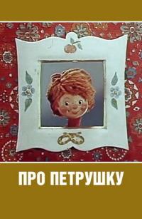 Смотреть Про Петрушку онлайн на Кинопод бесплатно