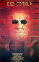 Смотреть фильм Без солнца онлайн на Кинопод бесплатно