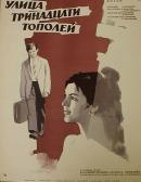 Смотреть фильм Улица тринадцати тополей онлайн на KinoPod.ru бесплатно
