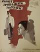 Смотреть фильм Улица тринадцати тополей онлайн на Кинопод бесплатно