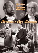 Смотреть фильм Повесть о Луи Пастере онлайн на Кинопод бесплатно