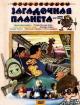 Смотреть фильм Узники «Ямагири-Мару» онлайн на Кинопод бесплатно