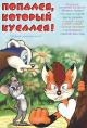 Смотреть фильм Попался, который кусался! онлайн на Кинопод бесплатно