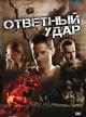 Смотреть фильм Ответный удар онлайн на Кинопод бесплатно