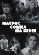 Смотреть фильм Матрос сошел на берег онлайн на Кинопод бесплатно