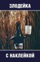 Смотреть фильм Злодейка с наклейкой онлайн на Кинопод бесплатно