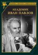Смотреть фильм Академик Иван Павлов онлайн на Кинопод бесплатно