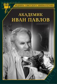 Смотреть Академик Иван Павлов онлайн на Кинопод бесплатно