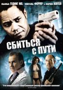 Смотреть фильм Сбиться с пути онлайн на KinoPod.ru платно