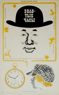Смотреть Золотые часы онлайн на Кинопод бесплатно