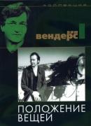 Смотреть фильм Положение вещей онлайн на KinoPod.ru бесплатно