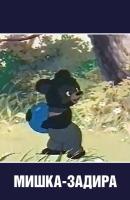 Смотреть фильм Мишка-задира онлайн на Кинопод бесплатно