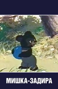 Смотреть Мишка-задира онлайн на Кинопод бесплатно