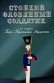 Смотреть фильм Стойкий оловянный солдатик онлайн на Кинопод бесплатно