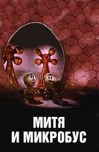 Смотреть Митя и Микробус онлайн на Кинопод бесплатно