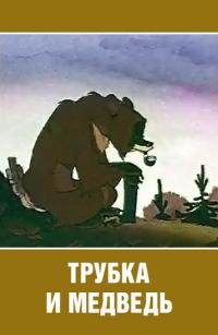 Смотреть Трубка и медведь онлайн на Кинопод бесплатно