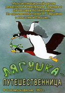 Смотреть фильм Лягушка-путешественница онлайн на KinoPod.ru бесплатно