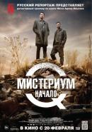 Смотреть фильм Мистериум. Начало онлайн на KinoPod.ru бесплатно