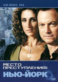 Смотреть CSI: Место преступления Нью-Йорк онлайн на Кинопод бесплатно