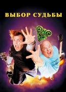 Смотреть фильм Выбор судьбы онлайн на KinoPod.ru платно