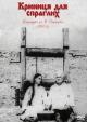 Смотреть фильм Родник для жаждущих онлайн на Кинопод бесплатно