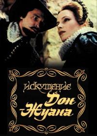 Смотреть Искушение Дон Жуана онлайн на Кинопод бесплатно