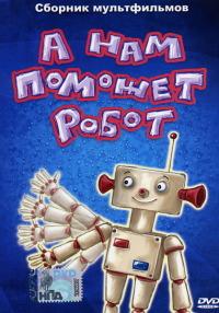 Смотреть А нам поможет робот онлайн на Кинопод бесплатно